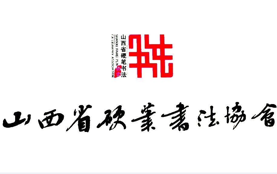 中国硬笔书法协会隶书委员会书法作品展