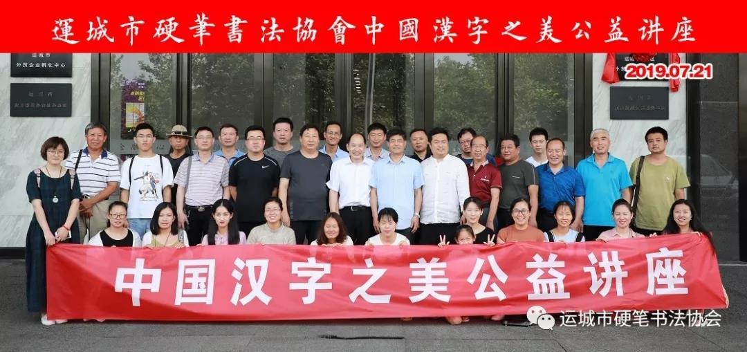 """运城市硬笔书法协会""""中国汉字之美""""公益讲座"""